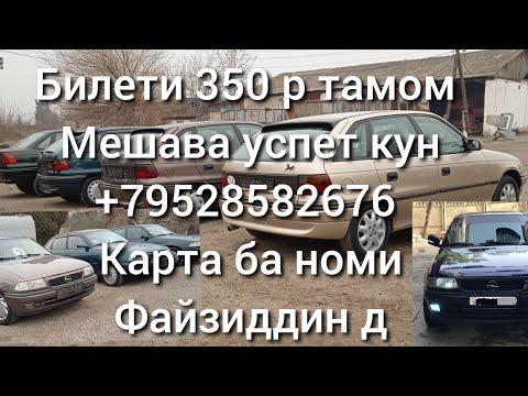 Салом Ватсап Сбербанк +79528582676 Файзиддин Д