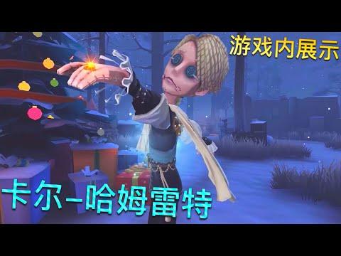 【第五人格】卡尔-哈姆雷特!游戏内展示!∑(゚Д゚) 没崩!是个大帅哥!