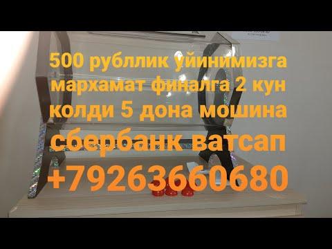 500 Р УЙИНИМИЗ ФИНАЛГА 2 КУН КОЛДИ 5 Д МОШИН