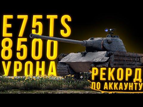 Е-75TS - РЕКОРДНЫЕ 8500 УРОНА. ТАНК - ИМБА, СРОЧНО БРАТЬ! БОЙ НА ГАЙД ОТ ЛИКВИДАТОРА.