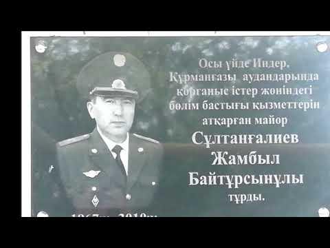 Әкені еске алу (Жамбыл Байтұрсынұлы) 1967-2010 ж.ж