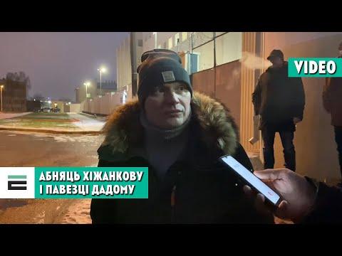 Вольга Хіжанкова не выйшла з-за кратаў | Муж Ольги Хижинковой — когда она не вышла из изолятора