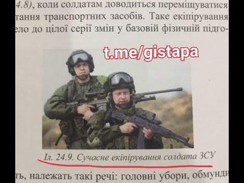 В українському підручнику російських військових переплутали з воїнами ЗСУ