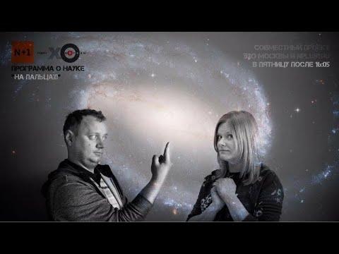 На пальцах / Андрей Коняев и Ирина Воробьева // 11.12.20