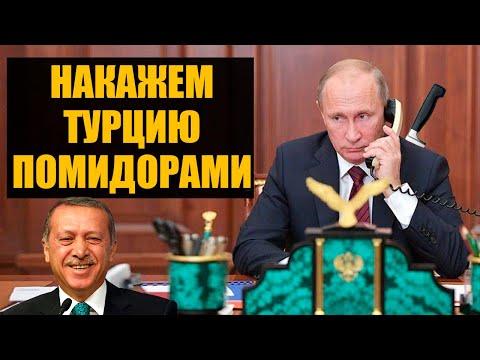 «Удар в спину» от Турции, Путин обещает деньги на еду и конспирация бункера