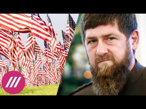 США ввели санкции против фонда Кадырова и «Ахмата». Глава Чечни назвал это «дебилизмом» // Дождь