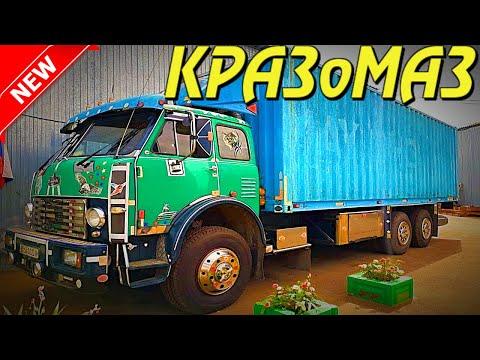 Мужик собрал Невероятный КРАЗоМАЗ переделал старый советский грузовик КРАЗ-250  и МАЗ-500