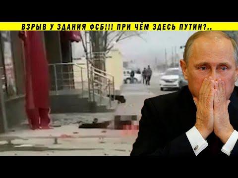МОЛНИЯ! ТEPAКТ ПРОТИВ ФСБ! Кавказ! Подготовка к прямой линии Путина?!
