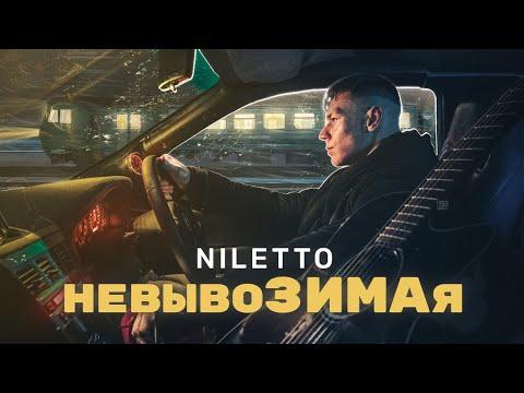 NILETTO - невывоЗИМАя (official lyric video)