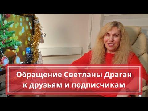Обращение Светланы Драган к друзьям и подписчикам 09.12.20г