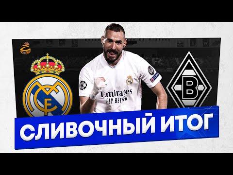 Реал Мадрид - Боруссия М 2:0 | Спокойно и на опыте | Сливочный итог