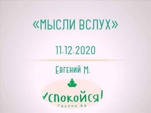"""Мысли вслух. 11.12.2020. Евгений М. Группа """"Успокойся"""""""
