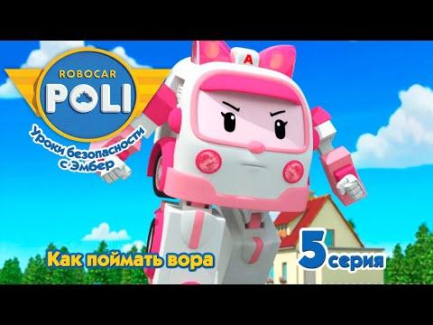 Робокар Поли - Как поймать вора (5 серия)