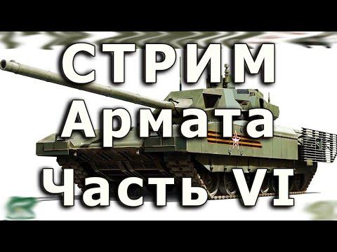 Стрим Т-14 Армата Часть VI.