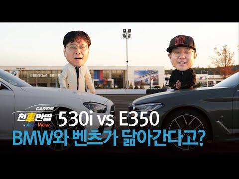 BMW 530i와 벤츠 E350이 닮아간다고? 직접 비교해봤다│ #천車만별
