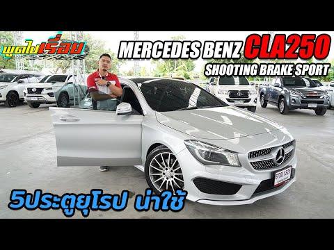 Mercedes Benz CLA250 Shooting Brake Sport รีวิว เบนซ์มือสอง 5ประตูน่าใช้