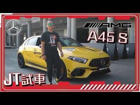 【JT試車】超強悍引擎、納米技術Mercedes-AMG A45S,落完賽道再嘆埋AMG體驗館!玩足全日!