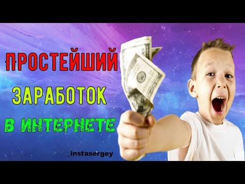 Простейший заработок в интернете для школьников и даже пенсионеров