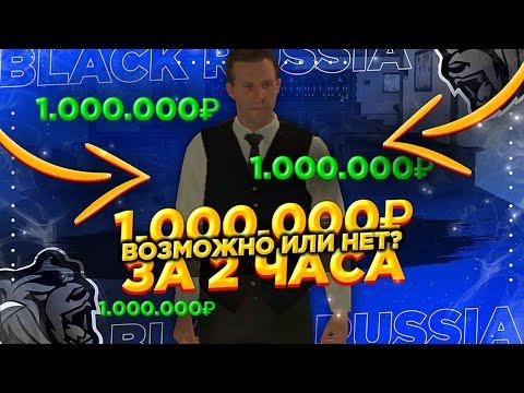 КАК ЗАРАБОТАТЬ 1.000.000₽ ЗА 2 ЧАСА НА BLACK RUSSIA! Возможно или нет? | CRMP MOBILE