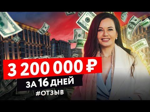 КАК ЗАРАБОТАТЬ НА НЕДВИЖИМОСТИ 3 200 000 рублей за 16 дней / ОТЗЫВЫ