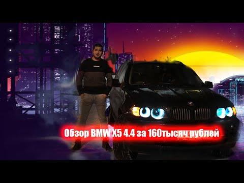 Обзор на BMW X5 за 160 тысяч рублей!