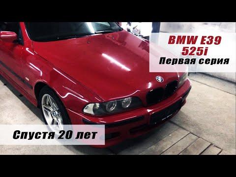 BMW E39, Обзор автомобиля через 20 лет эксплуатации. Редкий цвет