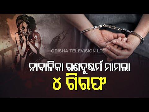 Bhubaneswar Minor Girl 'Gang Rape' Case - Crime Branch Arrests 4 Persons