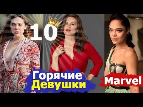 Топ 10 Самых Красивых Девушек Марвел! Горячие Девушки в MARVEL!
