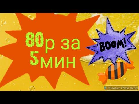 БЫСТРЫЙ ЗАРАБОТОК В ИНТЕРНЕТЕ БЕЗ ВЛОЖЕНИЙ! (80р. за 5мин.)