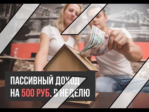 Пассивные Доход.500 Руб в неделю.