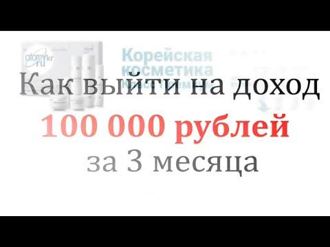 Как выйти на доход 100000 руб за 3 месяца