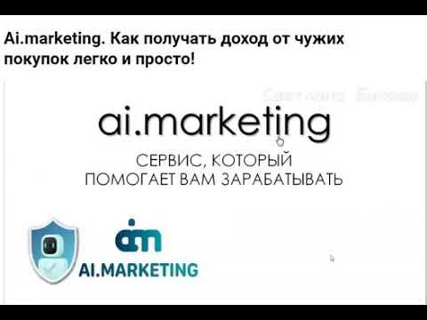 Ai.marketing,Как получать доход от чужих покупок легко и просто!