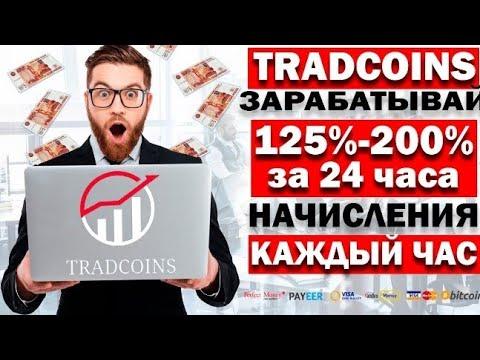 TRADCOINS доход 200% за 24 часа прибыль каждый час | Реальный заработок в интернете с вложением