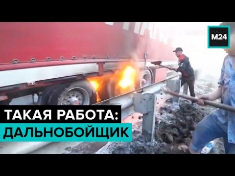 Такая работа: дальнобойщик. Специальный репортаж - Москва 24