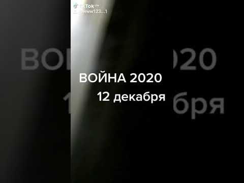 ВОЙНА ИДЁТ 2020 12 ДЕКАБРЯ........ КОРОНОВИРУС УЙДЁТ.....!