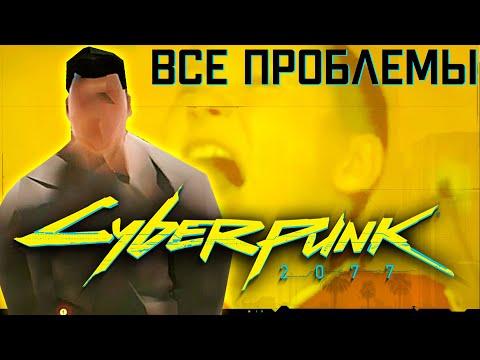 САМАЯ ЗАБАГОВАННАЯ ИГРА ГОДА - ВСЕ ПРОБЛЕМЫ CYBERPUNK 2077