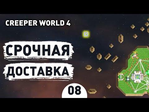 СРОЧНАЯ ДОСТАВКА! - #8 CREEPER WORLD 4 ПРОХОЖДЕНИЕ