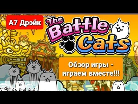 The Battle Cats - Кошачьи Бои - обзор игры и персонажей