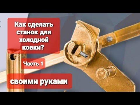Как сделать станок для холодной ковки? Своими руками.