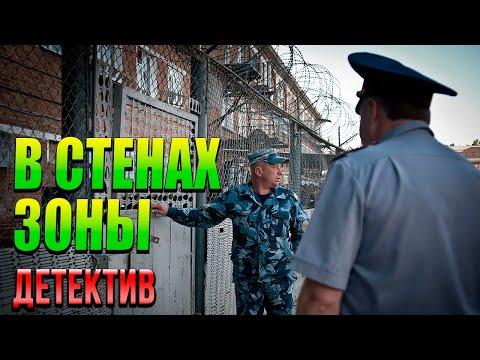 Жестокий фильм про главного в тюрьме - В СТЕНАХ ЗОНЫ / Русские детективы новинки 2020