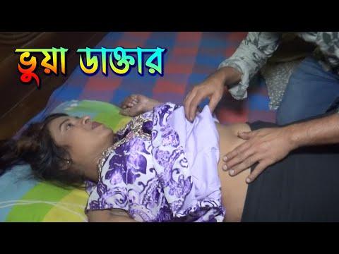 রুগীর বডি চেকাপ - Body Checkup | New Bengali Short Film HD | Bekar Bangali | Shikha | Sufia Sathi