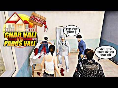 Ghar Wali vs Pados Wali PART-3    Final Climax    Pubg Short Film