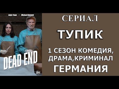 СЕРИАЛ ТУПИК HD 1 СЕЗОН 4 СЕРИЯ КОМЕДИЯ ДРАМА ГЕРМАНИЯ В ОЗВУЧИВАНИИ WESTFILM