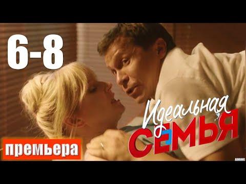 ИДЕАЛЬНАЯ СЕМЬЯ 6-8 серии подряд, Русские Комедии 2020, Новинки HD, анонс, обзор