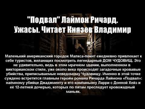 "Аудиокнига: ""Подвал"". Ужасы. Лаймон Ричард. Читает Князев Владимир"