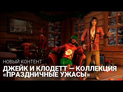 Новые скины Джейк и Клодетт Праздничные ужасы Dead by Daylight