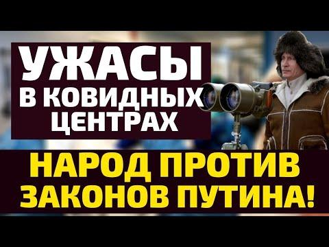 Ужасы в ковидных центрах. Протест против законов Путина!