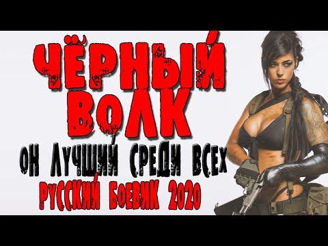 Новые боевики 2020 - ЧЕРНЫЙ ВОЛК -фильм