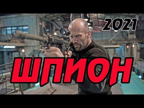 Боевик 2020 Премьера Новинка ШПИОН  @ Зарубежные боевики 2020 новинки HD 1080P