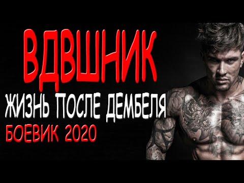 ОН СЛУЖИЛ В РАЗВЕДКЕ - ВДВШНИК - русские боевики 2020 премьеры и новинки HD